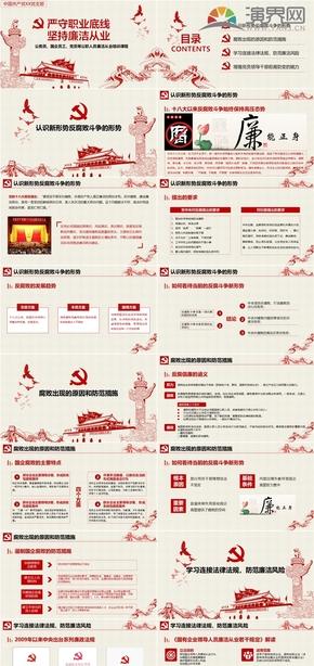 中国风党政党建廉洁宣传教育教学演讲PPT模板