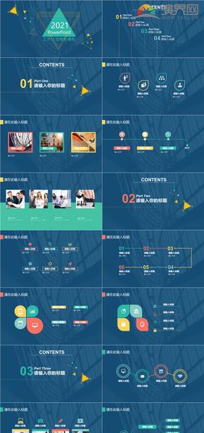 深色商务风科技风年度工作总结PPT模板