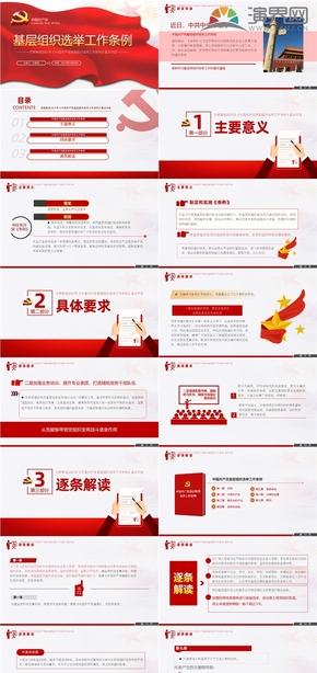 红色基层组织党风党政党建百年建党宣传教育PPT模板