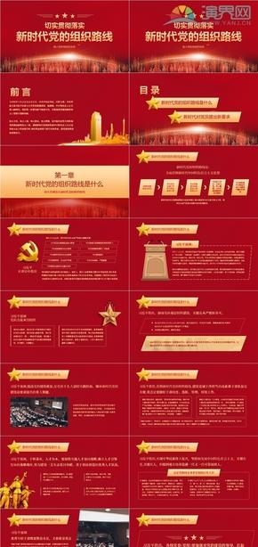 红色新时代党的组织路线党政党建建党百年微党课PPT模板