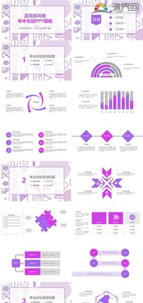 紫色简约工作汇报年中总结PPT模板