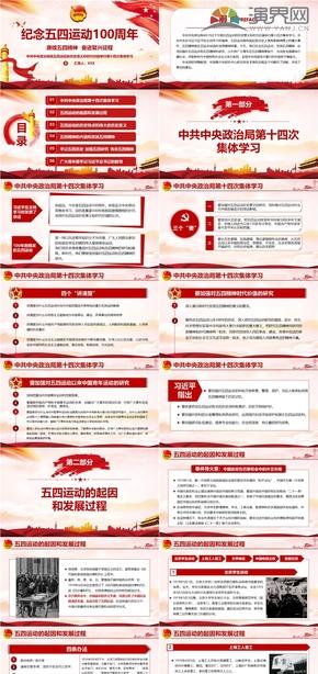 紅色紀念五四運動100周年黨政黨建教育宣傳PPT模板