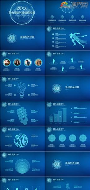 深蓝色高端科技商务风工作汇报PPT模板
