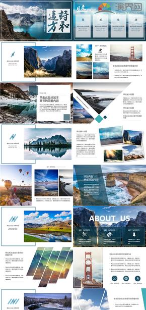 风景画册简约旅游风工作汇报PPT模板
