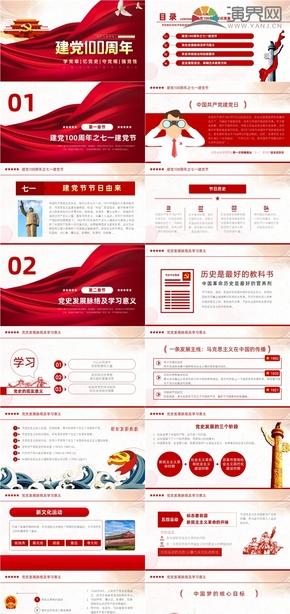红色学党章建党百年党风党政党建党教育宣传PPT模板