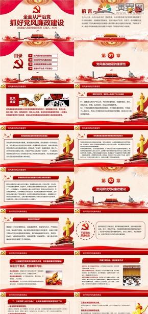 紅色黨風廉潔建設黨政黨建教育宣傳PPT模板