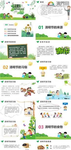 清明节中国风教学通用PPT模板
