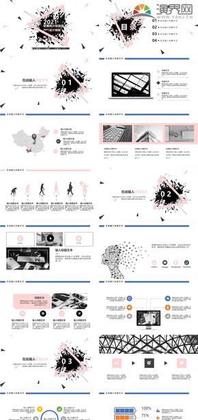 歐美創意簡約商務工作匯報PPT模板
