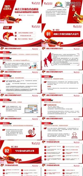 红色两会工作报告建党百年微党课教育宣传PPT模板