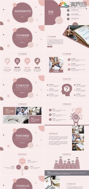 玫瑰色优雅简约工作汇报计划总结PPT模板