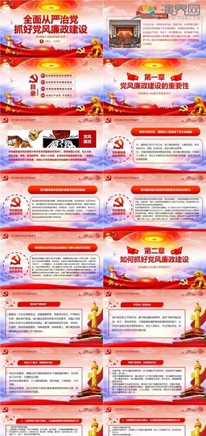 红色党风从严治党廉洁建设党政党建教育宣传PPT模板