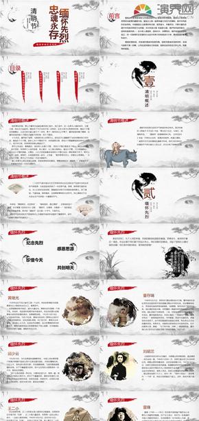 水墨清明節中國風教育PPT模板