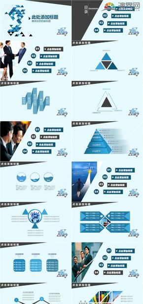 蓝色简约商务风共工作汇报PPT模板