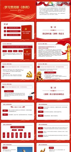 红色党风党政党建百年建党宣传教育PPT模板