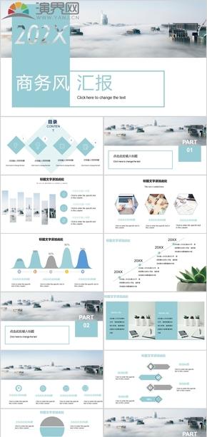 蓝色建筑商务风PPT模板