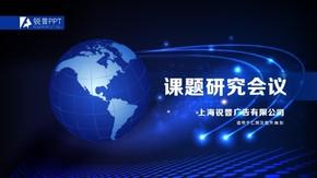 科技地球蓝色模板