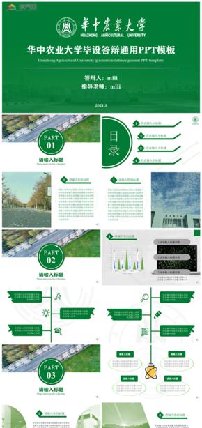 綠色華中農業大學華農畢業設計論文答辯開題報告項目匯報學術科研比賽通用PPT模板