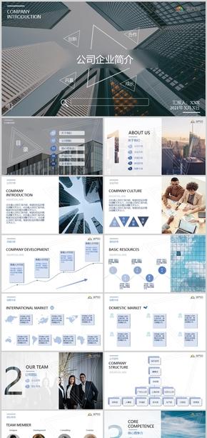 三角几何商务高级简约风公司介绍PPT