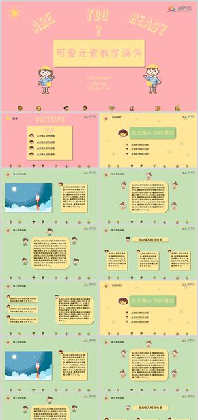 清新粉黃綠小人動畫元素可愛風卡通PPT模板