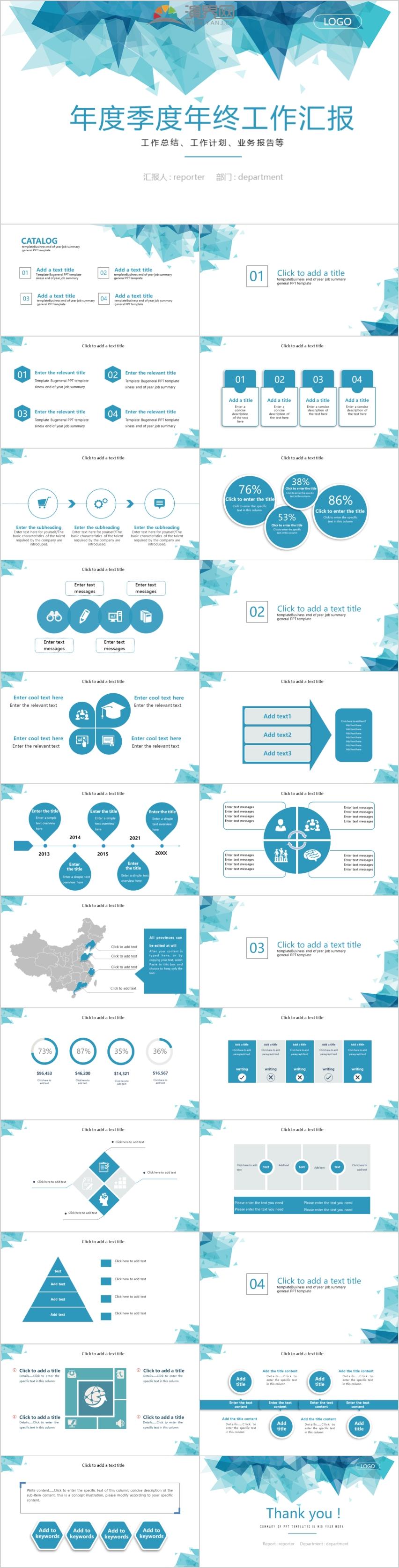 业务演示工作总结工作计划业务报告通用PPT模板