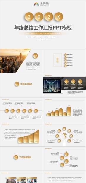 金色项目展示工作总结年终总结计划年中总结计划PPT模板