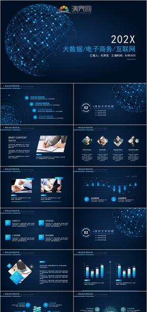 2040大数据电子商务互联网商务汇报工作总结公司介绍PPT模板