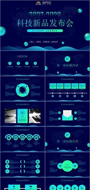 2039科技新品发布会产品介绍商务汇报工作总结计划PPT模板