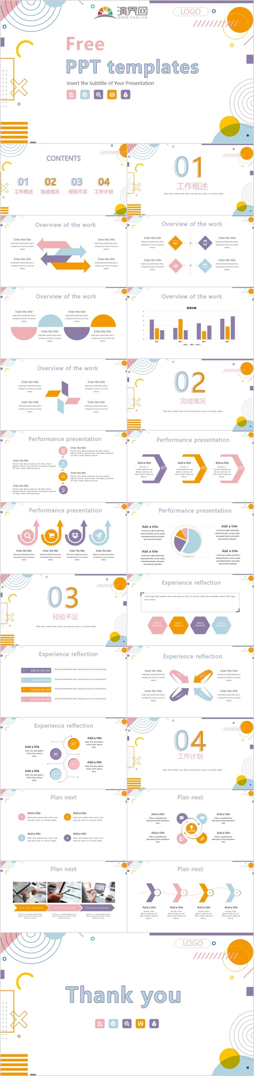 工作总结年度计划工作汇报商务汇报PPT模板