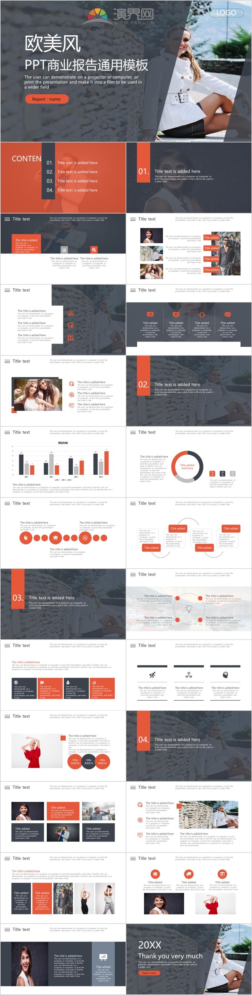 欧美风格商业计划书商业报告工作总结产品营销PPT模板