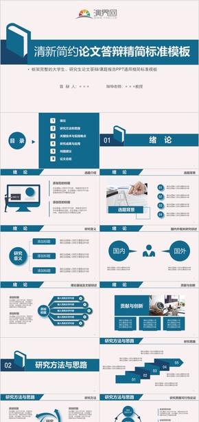 大学生研究生毕业论文课题答辩标准通用模板(蓝色)