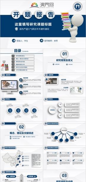 012大学生研究生开题报告毕业论文通用PPT模板