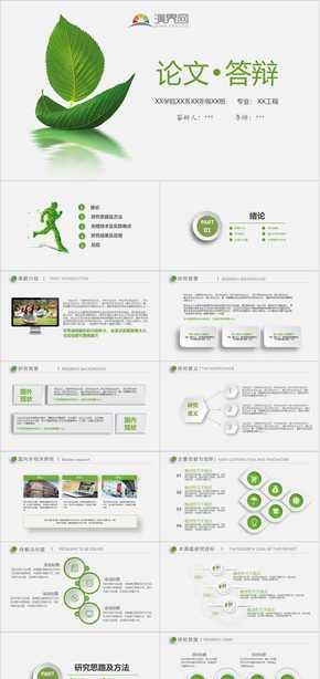 大学生动态通用毕业论文答辩PPT模板-清新绿