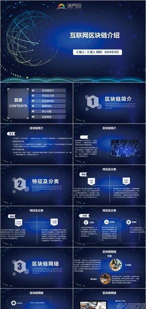 2011区块链介绍区块链产品发布大数据云计算互联网科技PPT模板