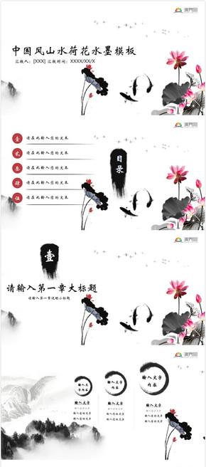 中國風山水荷花水墨模板
