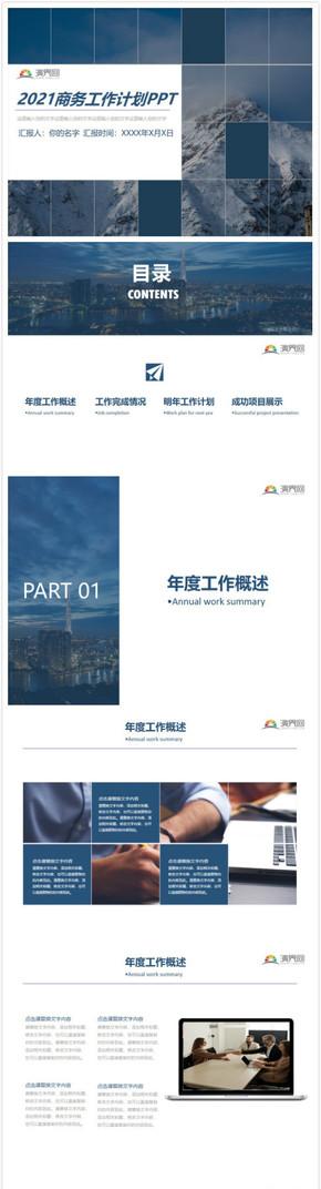 藍色扁平風商務工作計劃PPT