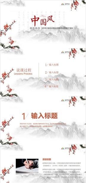 中国风梅花教学课件PPT模板