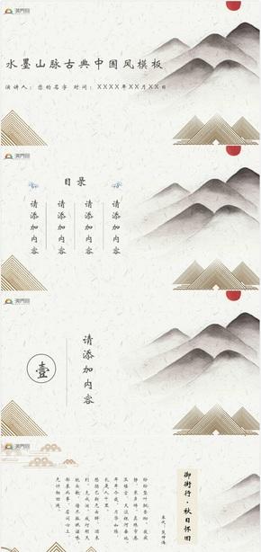 水墨山脈古典中國風模板