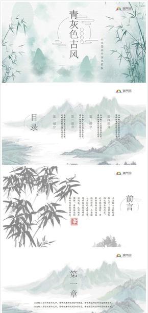 青灰色古风山水墨画中国风PPT模板