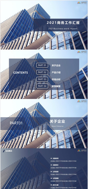 企业介绍PPT模板