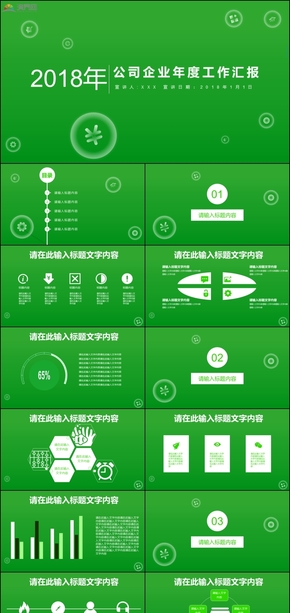 漸變綠色工作匯報PPT模板