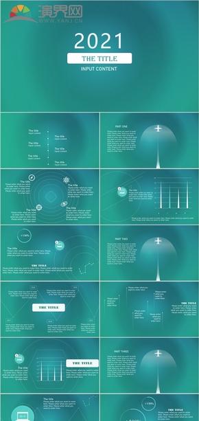 蓝绿色动态星空背景PPT模板