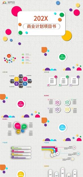 彩色微立体商业计划书PPT模板