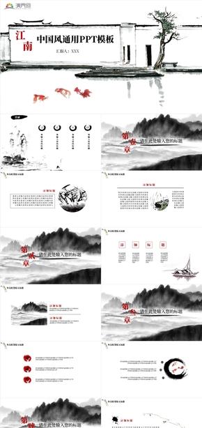 水墨色中国风通用PPT模板