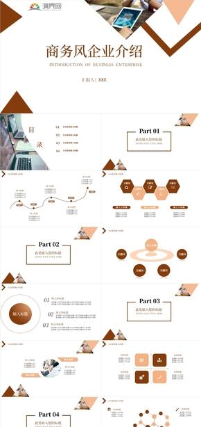 橙色扁平加立體商務風公司介紹PPT模板