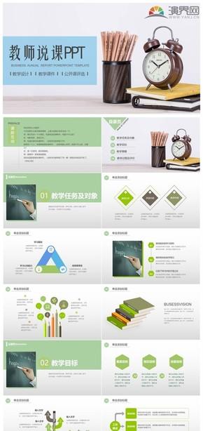 绿色清新简约教育教学培训教室说课课件PPT模板(幼儿中小学高校)