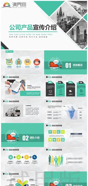 绿色小清新商务风产品发布介绍公司介绍项目宣传简介PPT模板