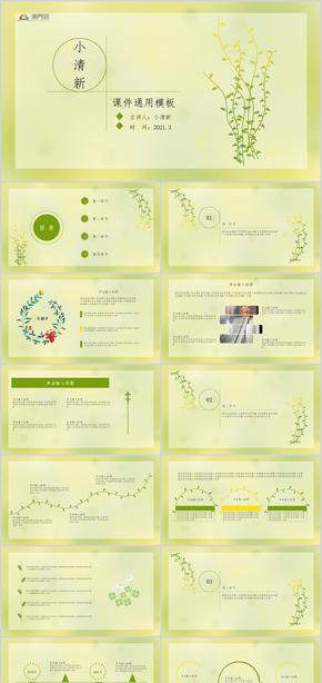 黃綠色小清新工作匯報課件通用PPT模板