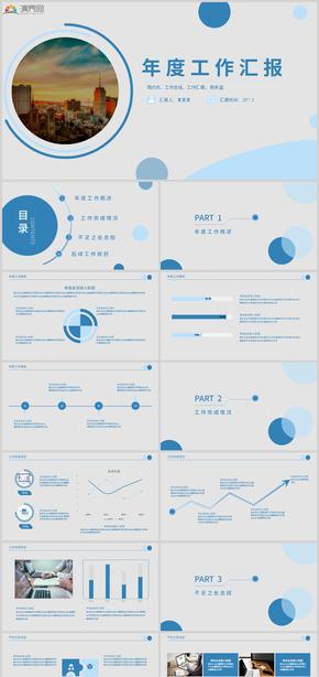 藍色商務簡約工作匯報PPT模板