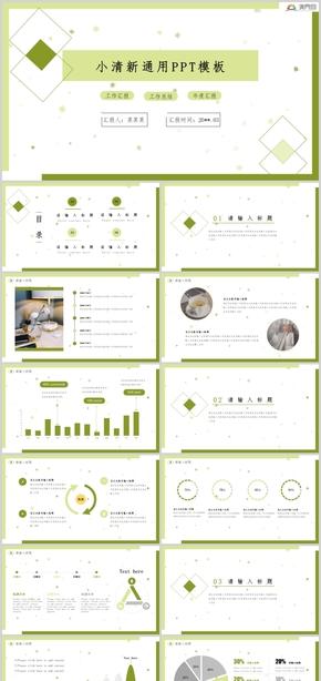 绿色小清新工作汇报通用PPT模板