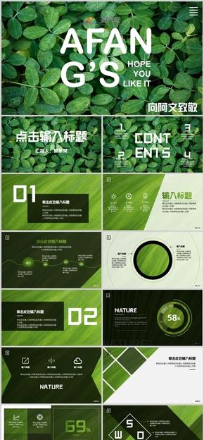 绿色工作总结工作汇报PPT模板
